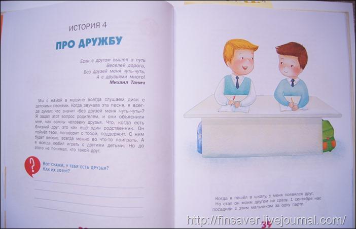 Как здорово быть с родителями  Лариса Суркова практическая детская психология фото разворотов отзыв детские книги скидки акции купоны