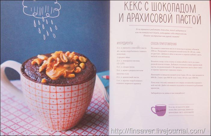 Кексы в кружке. 40 быстрых и вкусных десертов Мима Синклер рецепты быстрых десертов кексы в микроволновке выпечка отзыв фото разворотоврецепты быстрых десертов кексы в микроволновке выпечка отзыв фото разворотов