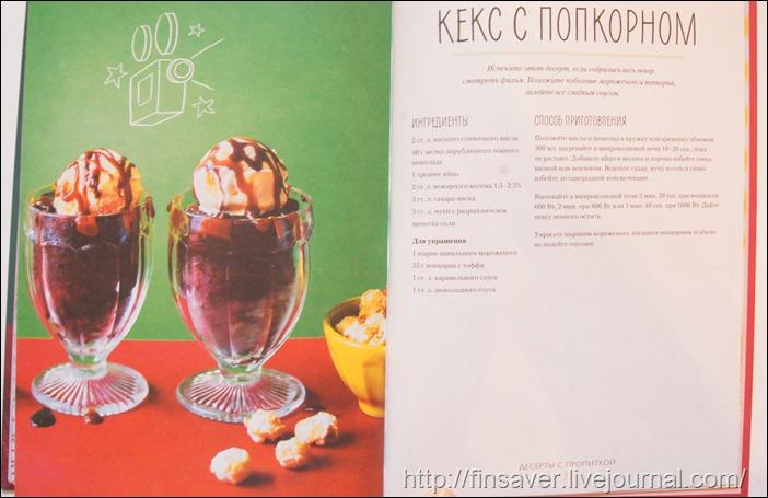 Кексы в кружке. 40 быстрых и вкусных десертов Мима Синклер рецепты быстрых десертов кексы в микроволновке выпечка отзыв фото разворотов
