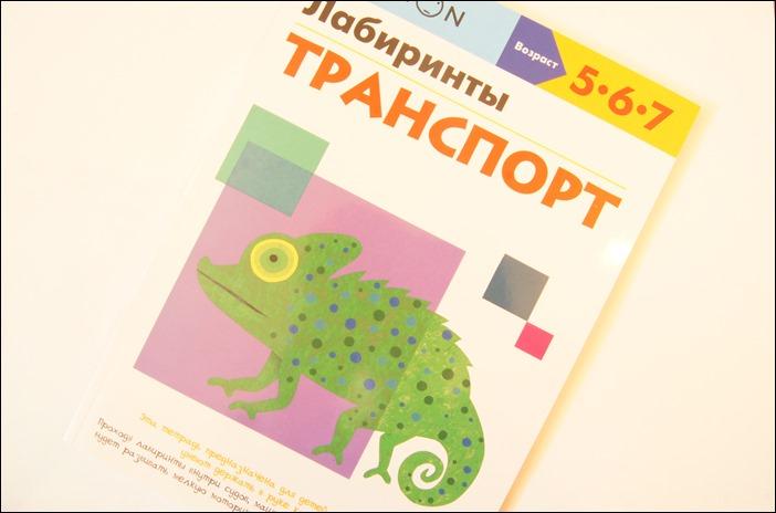 KUMON. Лабиринты. Транспорт отзыв детские книги чем занять ребенка подготовка к школе развивающие занятия