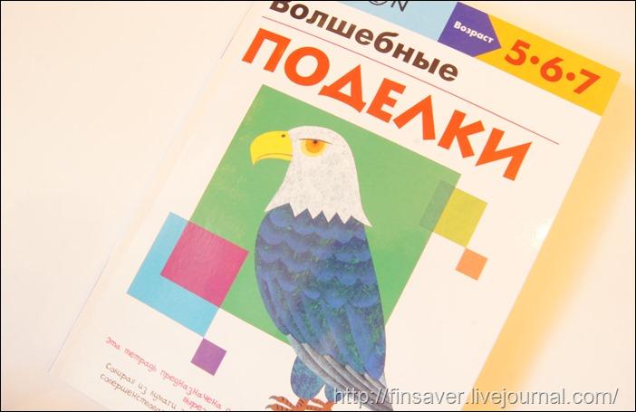 Волшебные поделки Kumon обучение детей книги скидки купоны чем занять ребенка обучение с увлечением рабочая тетрадь
