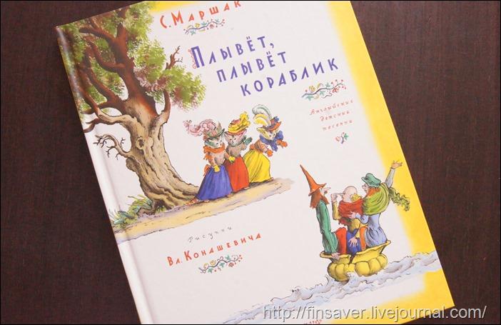 Самуил Маршак Плывет, плывет кораблик.детские книги отзывы купоны скидки фотографии разворотов рецензия как чем занять ребенка