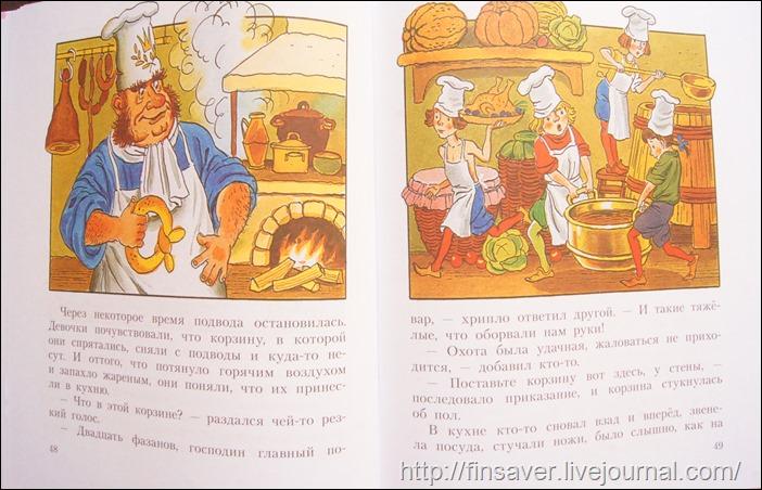 Виталий Губарев: Королевство кривых зеркал отзыв детская книга увлекательное чтение купоны скидки фото разворотов