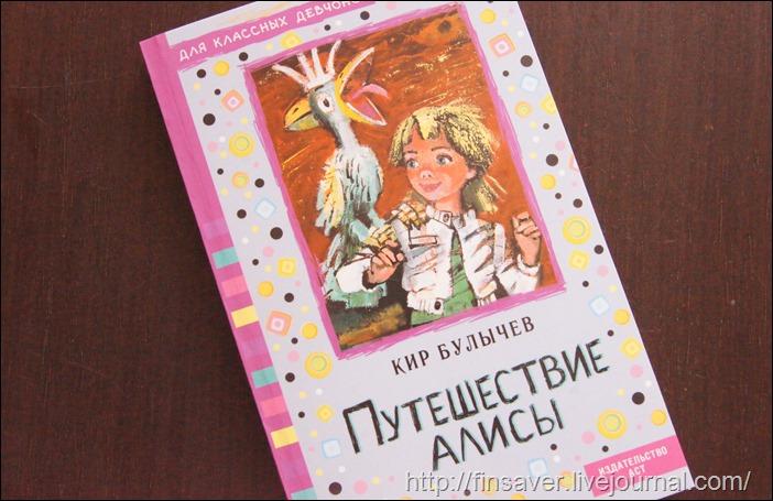 Кир Булычев Путешествие Алисы отзыв книга фото разворотов купон на скидку кодовое слово обучение детское чтение образование