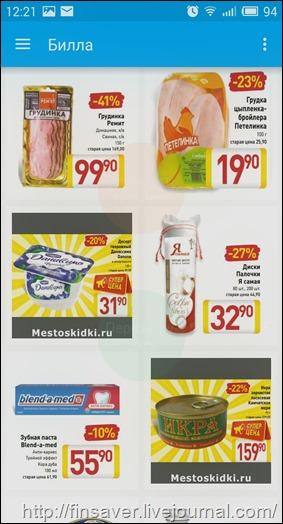 Приложение Покупки по акциям экономим на продуктах и бытовой химии скидки купоны обзор приложения лайфхак