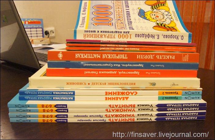 книжные детские новинки скидки купоны книги обучение пособия 1 класс подготовка к школе