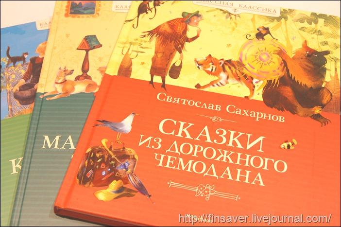 Махаон Классная классика детские книги скидки купоны кодовое слово labirint