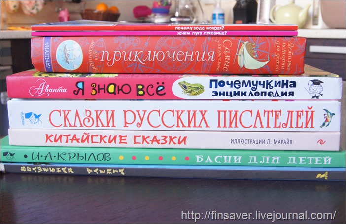 обзор новинок детских книг отзывы купоны на скидку фото классика