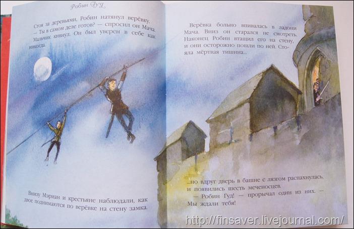 Самые увлекательные приключения для мальчиков детские книги отзывы фото разворотов купоны на скидку