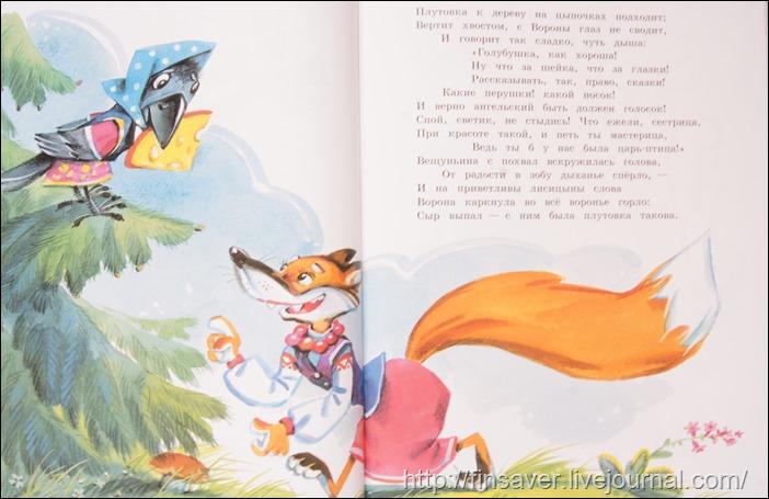 Иван Крылов Басни для детей книга для детей купон скидка лабиринт озон образование обучение чтение домашнее