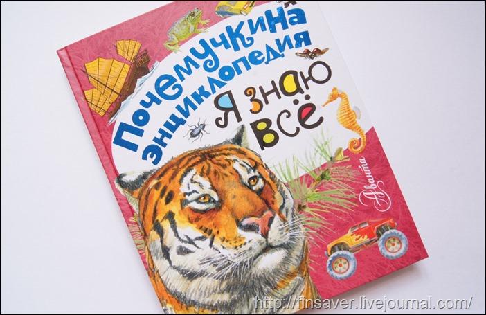 Волцит, Смирнов, Альтшулер Я знаю всё детские книги образование энциклопедии купоны скидки лабиринт озон почемучкины книги фото разворотов отзыв