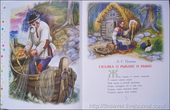 Сказки русских писателей 100 сказок детские книги чтение внекласное купоны скидки ozon labirint лабиринт