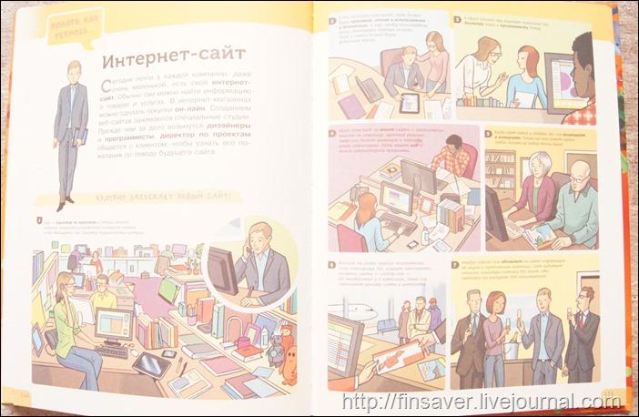 Жан-Мишель Биллиу Как это устроено. Мир вокруг нас лабиринт озон коды на скидку кодовые слова детские книги образование обучение