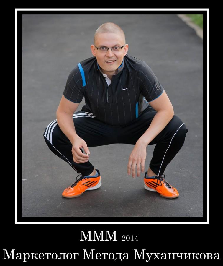 Маркетолог-Метода-Муханчикова