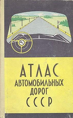 atlas-avtomobilnyh-dorog-sssr-@285@