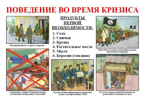 45829368_crisis_plakat