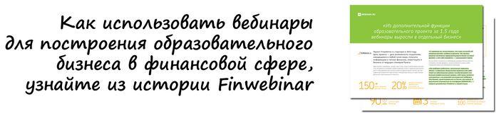finwebinar