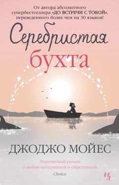 Dzhodzho_Mojes__Serebristaya_buhta