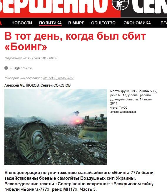 mh17_russia_fake_01.jpg