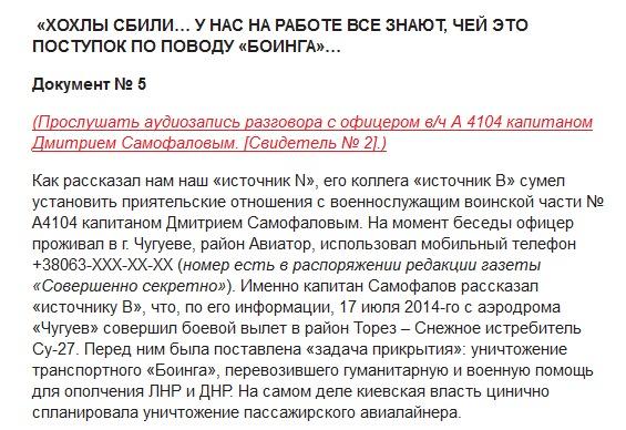 mh17_russia_fake_02.jpg