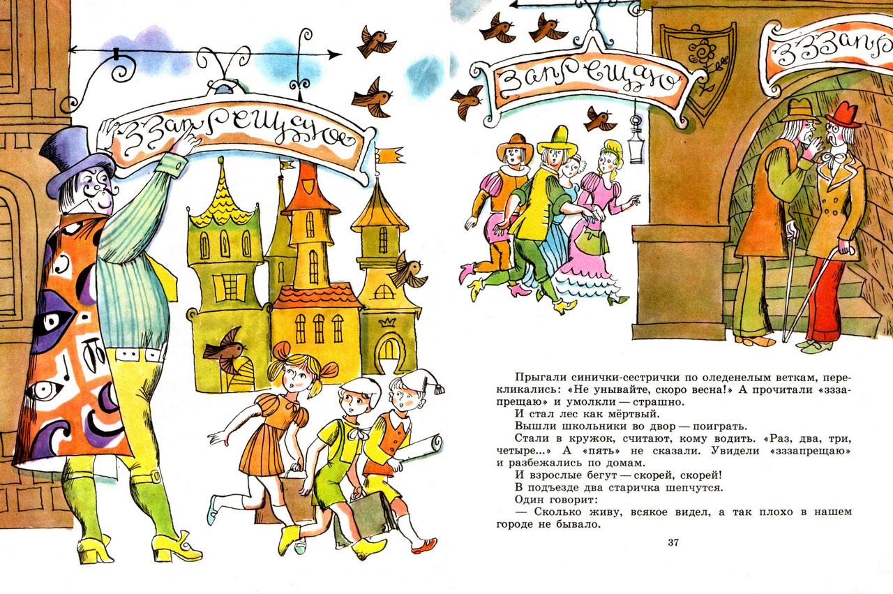 sharov_prikl_1975.jpg