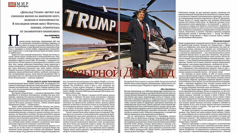 Donald_Trump_2004.jpg