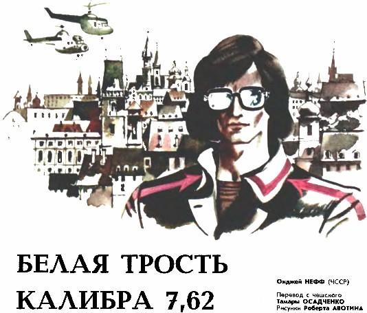belaya_trost_762.jpg