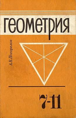 Геометрия infourok.