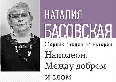 7_Basovskaya.jpg