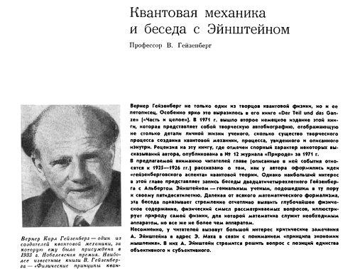 heisenberg_priroda_1972.jpg