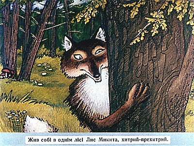 fox_mikita.jpg