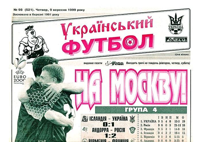 ukraine_football_1999.jpg