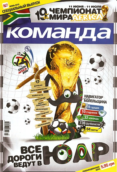 world_cup_2010_special.jpg