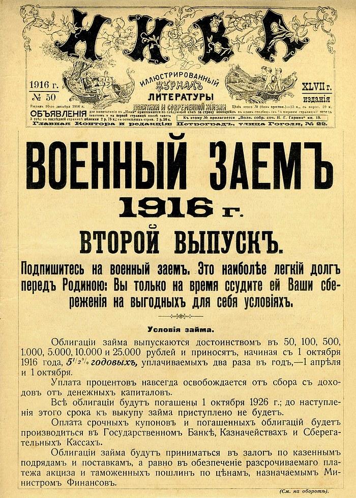 war_1916_niva.jpg