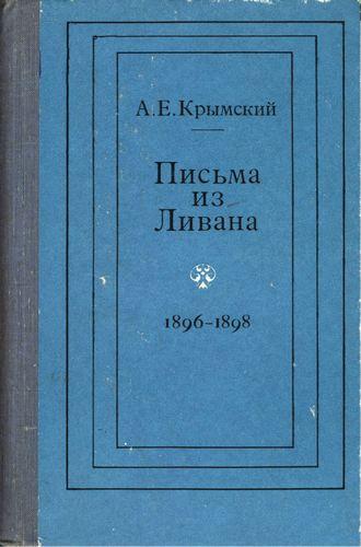 krimsky.jpg