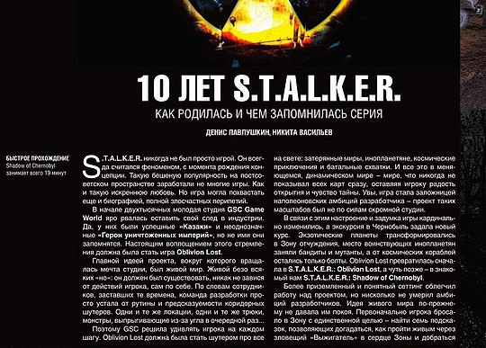 stalker_10_year.jpg