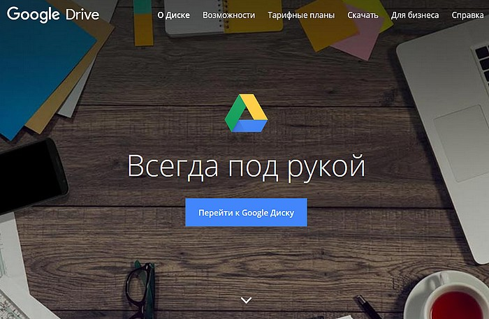 google-drive-1.jpg