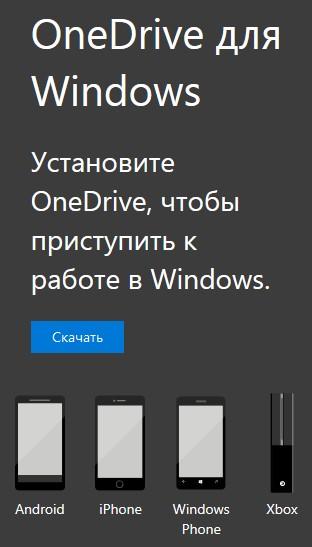 onedrive-windows.jpg
