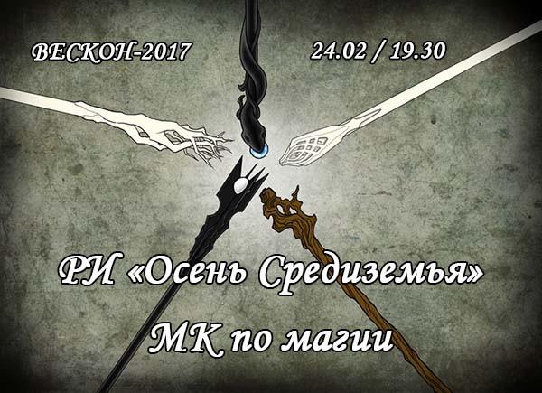 Мастер класс по магии - Sevensun.ru