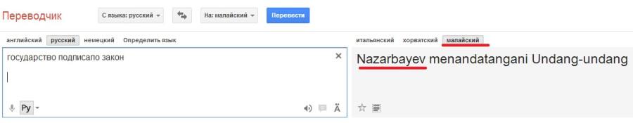 назарбаев мал