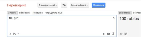 100 рубл