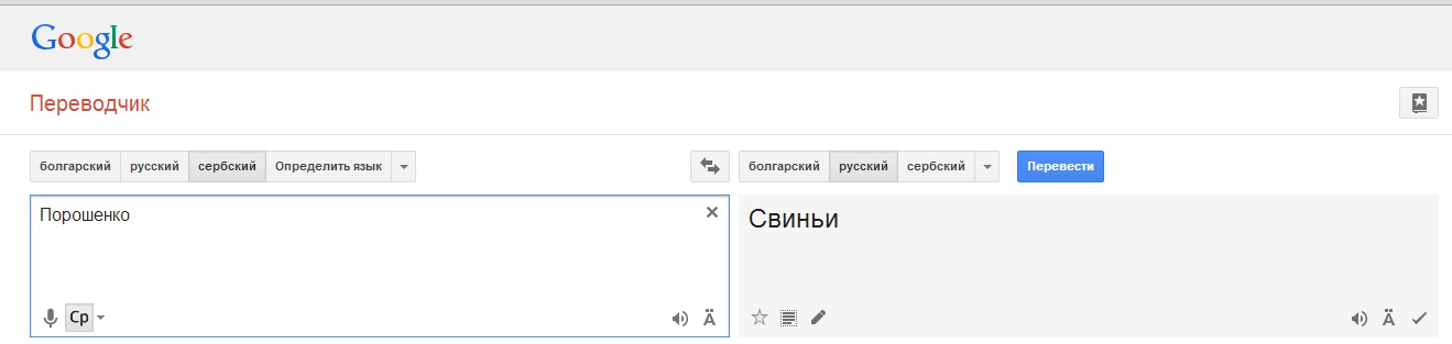 поросенко