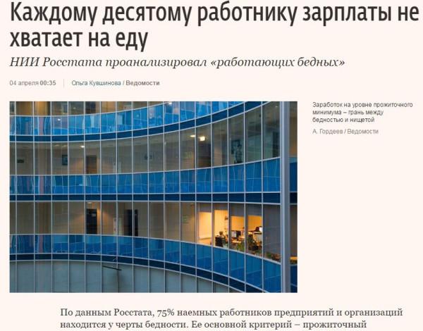 Пропагандист Рулев и оператор российского канала подрались на международном форуме в Ростове - Цензор.НЕТ 54