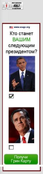 Кто станет вашим президентом