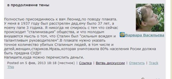 Сталин уничтожил 80 % населения России