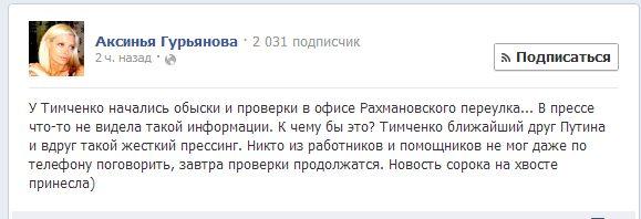 обыск у Тимченко