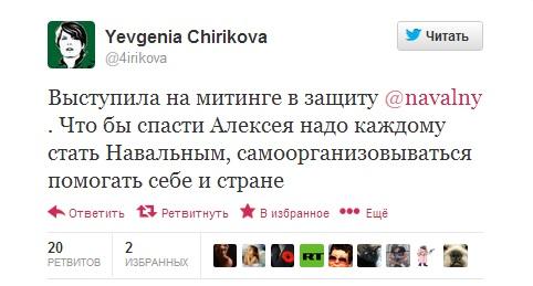 Чирик -надо стать Навальным