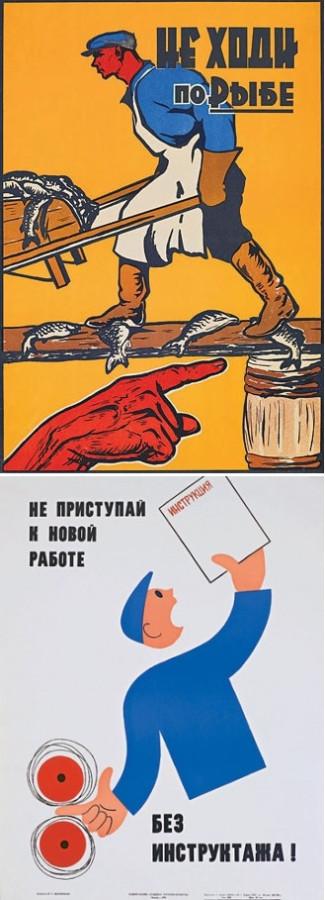 советские плакаты 2