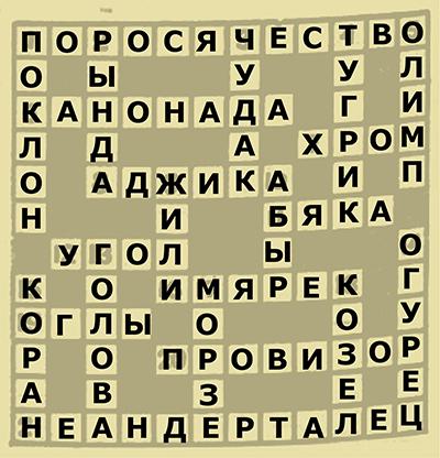 xword 1968_09_06 2.png