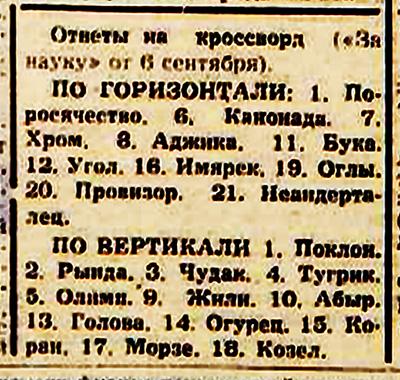 xword 1968_09_06 otvety.jpg